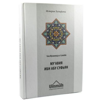 Муавия ибн Абу Суфьян. Праведный халиф