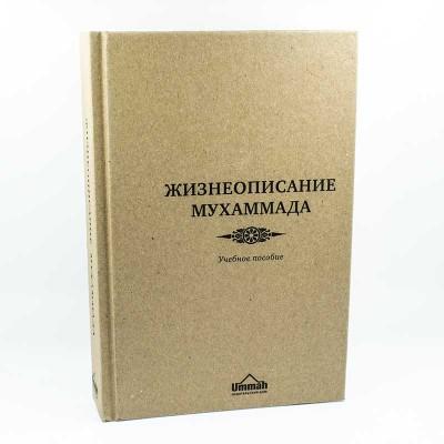 Жизнеописание Мухаммада. Учебное Пособие
