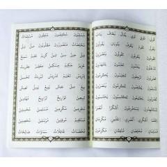 Книга Муаллим сани. Правила чтения Священного Корана. Изд. Рисаля