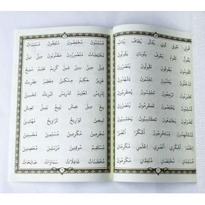 Муаллим сани. Правила чтения Священного Корана. Издательство Рисаля