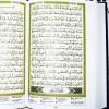 Коран (Мусхаф) с таджвидом 17х24 см Синяя обложка