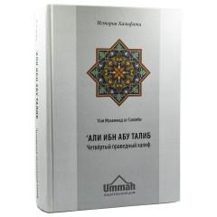 Али ибн абу Талиб. Четвертый праведный халиф