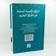 Нравы Мусульманской Семьи В Благородном Коране Nur Book
