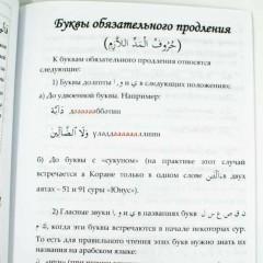Таджвид - Краткое Изложение. Ишмурат Хайбуллин