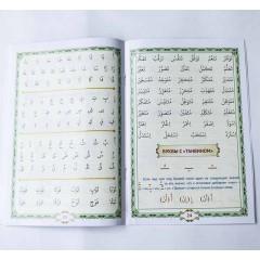Муаллим сани с дополнениями. Правила чтения Корана (Синяя) Алиф