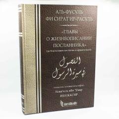 Главы о жизнеописании посланника. Ибн Касир Darulhadis