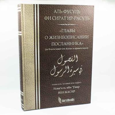 Главы о жизнеописании посланника. Ибн Касир