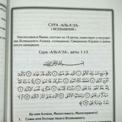 Пособие по изучению 30й части Корана. Тафсир