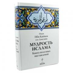 Мудрость Ислама. Ибн аль-Кайим Ummah