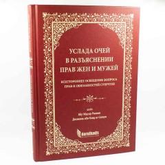 Услада очей в разъяснении прав жен и мужей Darulhadis