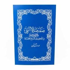 Описание молитвы пророка Ummah