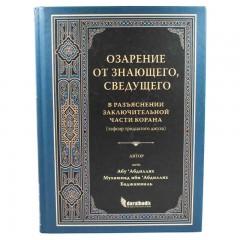 Озарение от Знающего Сведущего.Тафсир 30 ч. Корана