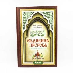 Медицина Пророка. Ибн аль-Кайим аль-Джаузия Hikma