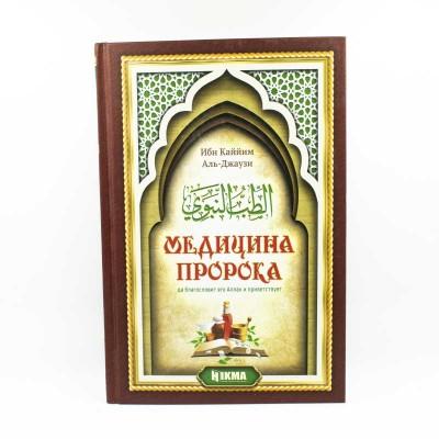 Медицина Пророка. Ибн аль-Кайим аль-Джаузия
