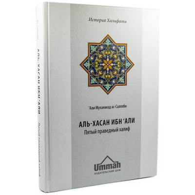 Аль-Хасан ибн Али. Пятый праведный халиф