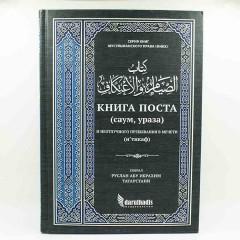Книга поста и неотлучного пребывания в мечети Darulhadis