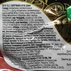 Сардельки Традиционные с сыром Первого сорта Бугрин халяль