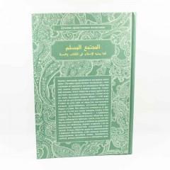Мусульманское общество в свете Корана и Сунны Ummah