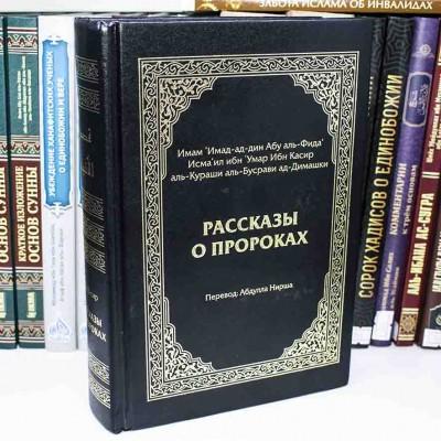 Рассказы о пророках. Ибн Касир