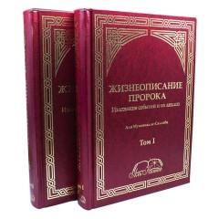 Жизнеописание Пророка. В двух томах. Аль-Китаб