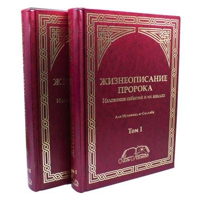 Жизнеописание Пророка. В двух томах. Салляби