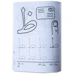 Раскраска Арабская азбука Аль-Китаб