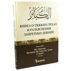 Книга о тяжких грехах и разъяснении запретных деяний Аль кабаир Darulhadis