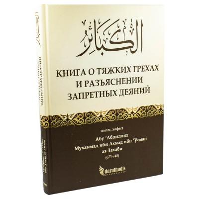 Книга о тяжких грехах и разъяснении запретных деяний Darulhadis