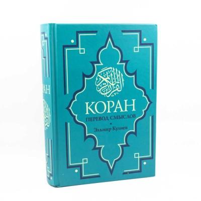 Коран. Перевод смыслов (карманный) 12*17 см Ummah