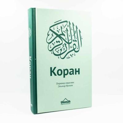 Коран. Перевод смыслов Светло-зеленый 21*13 см Ummah