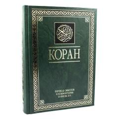 Коран. Перевод смыслов и комментарии (с ар. текстом) Ummah