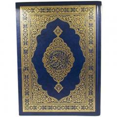 Книга Коран (Мусхаф) настольный Quran 20*28 см