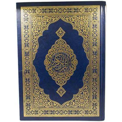 Коран (Мусхаф) настольный 20*28 см