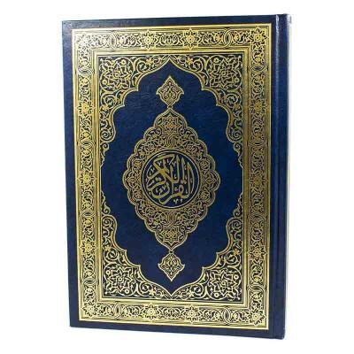 Коран (Мусхаф) настольный 17*24 см