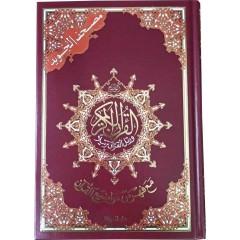 Книга Коран (Мусхаф) с таджвидом и QR кодом на страницах 17х24 см Quran