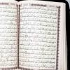 Коран (Мусхаф) Дорожный (на змейке) 14х20 см