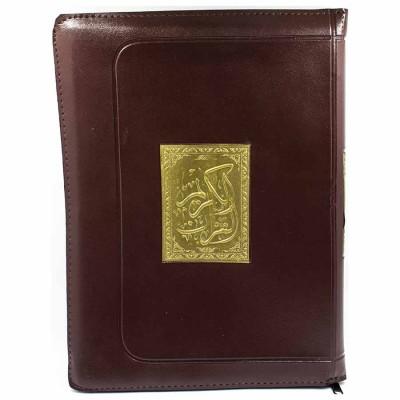 Коран (Мусхаф) Дорожный (на змейке) 17х24 см