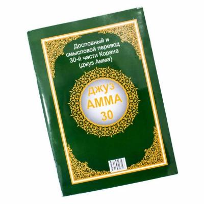 Джуз Амма. Дословный и смысловой перевод 30-й части Корана с таджвидом