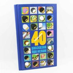 40 рассказов про Ислам. Г. Бабич Ummah