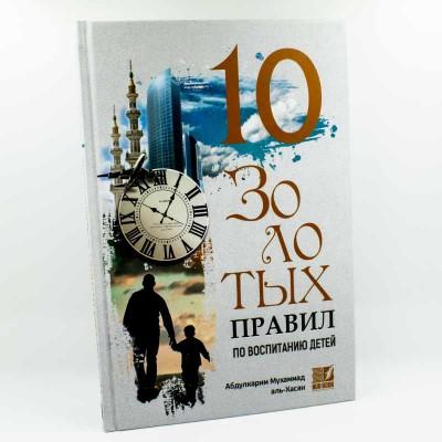 10 золотых правил по воспитанию детей Nur Book
