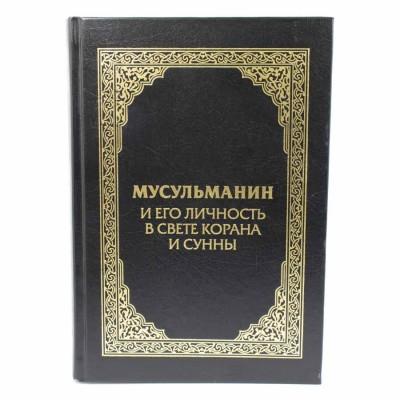 Мусульманин и его личность в свете Корана и Сунны Ummah