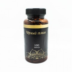 Чёрный тмин в капсулах (порошок семян тмина) 100 капсул
