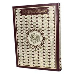 Книга Коран (Мусхаф) настольный Quran 99 имен 20*28 см