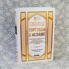 Торговля в Исламе Мухаммад Мухтар Шанкыти Hikma