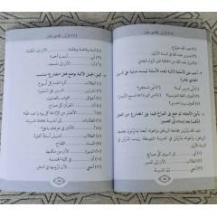 Уроки арабского языка. Мединский курс. 2 том Hikma
