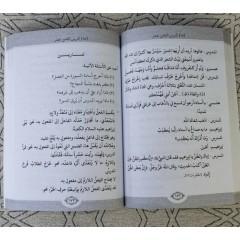Уроки арабского языка. Мединский курс. 3 том Hikma