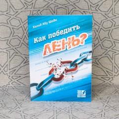 Как победить лень Nur Book