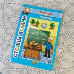 Столпы Ислама № 1 Шахада Раскраска изд-во Алиф