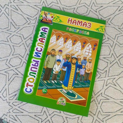 Столпы Ислама №2 Намаз раскраска 6+ изд-во Алиф