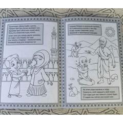 Столпы Ислама №4 Хадж и Курбан раскраска 6+ изд-во Алиф